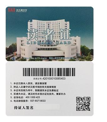 RFID读者证